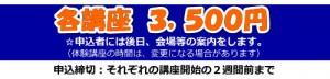 各講座 3500円