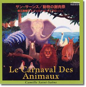 動物の謝肉祭