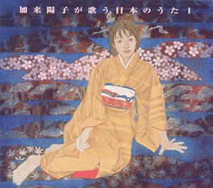 「加来陽子が歌う日本のうたI」