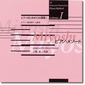 ピアノのための12の課題