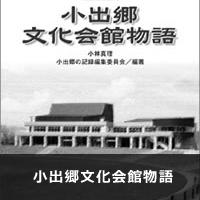 小出郷文化会館物語
